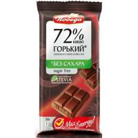 Горький шоколад без сахара Победа 72 % 50гр.
