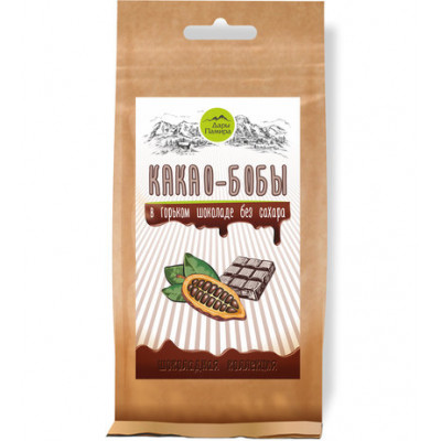 Какао-бобы в горьком шоколаде БЕЗ САХАРА, 100г
