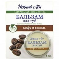 """Бальзам для губ КОФЕ И ВАНИЛЬ, """"Нежный Лен"""", 5 мл"""